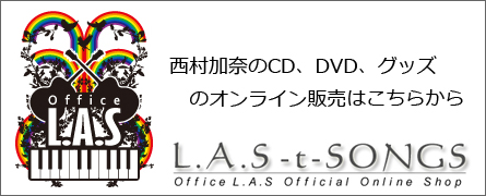 Office L.A.S公式オンラインショップ L.A.S-t-Songs